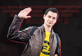 Даниил Абалихин: «На базе «Московского Киберспорта» можно построить отличную профессиональную лигу по StarCraft II»