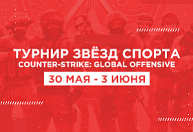 «Московский киберспорт» соберёт звёзд спорта на онлайн арене
