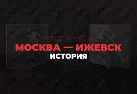Кубок Вызова между Москвой и Ижевском — история киберспортивной дружбы двух городов