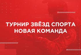 К «Турниру звезд российского спорта» по CS:GO присоединилась еще одна команда