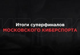 Первый сезон «Московского Киберспорта» подошел к концу. Вот его победители