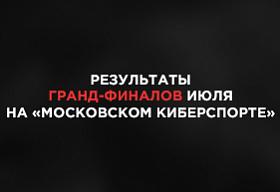 На «Московском Киберспорте» завершился июльский этап