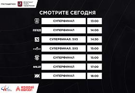 На «Московском Киберспорте» начинаются суперфиналы сезона!