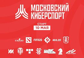 «Московский Киберспорт» — добро пожаловать в игру!