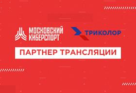 «Турнир звезд российского спорта» будет транслировать «Триколор-ТВ»