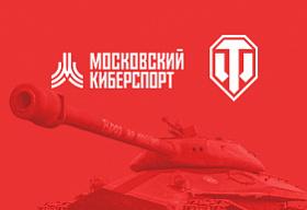 «Московский Киберспорт» проведёт Турнир World of Tanks
